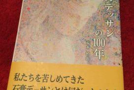 石膏デッサンの100年